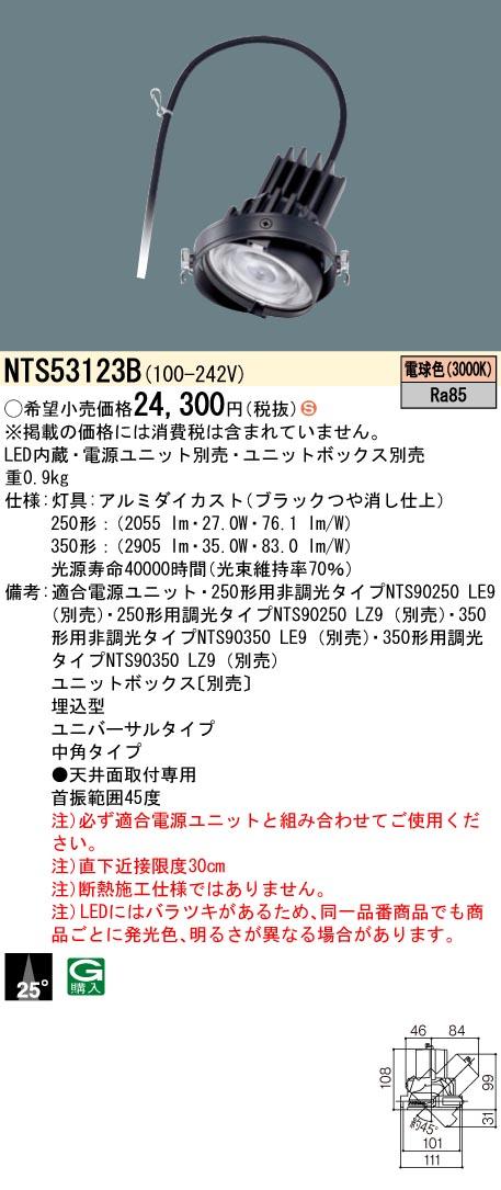 【最安値挑戦中!最大34倍】パナソニック NTS53123B ユニバーサルダウンライト 天井埋込型 LED(電球色) 中角25度 ブラック [∽]