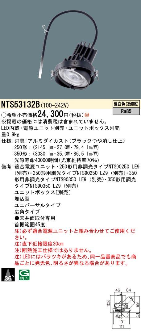 【最安値挑戦中!最大34倍】パナソニック NTS53132B ユニバーサルダウンライト 天井埋込型 LED(温白色) 広角36度 ブラック [∽]