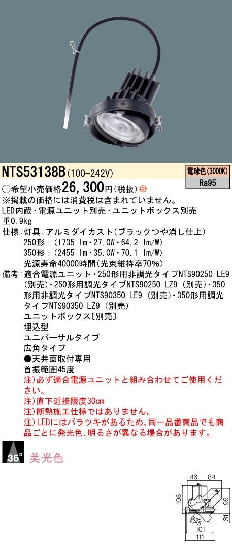 【最安値挑戦中!最大34倍】パナソニック NTS53138B ユニバーサルダウンライト 天井埋込型 LED(電球色) 美光色 広角36度 ブラック [∽]