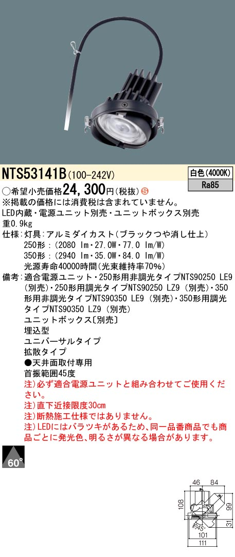 【最安値挑戦中!最大34倍】パナソニック NTS53141B ユニバーサルダウンライト 天井埋込型 LED(白色) 拡散60度 ブラック [∽]