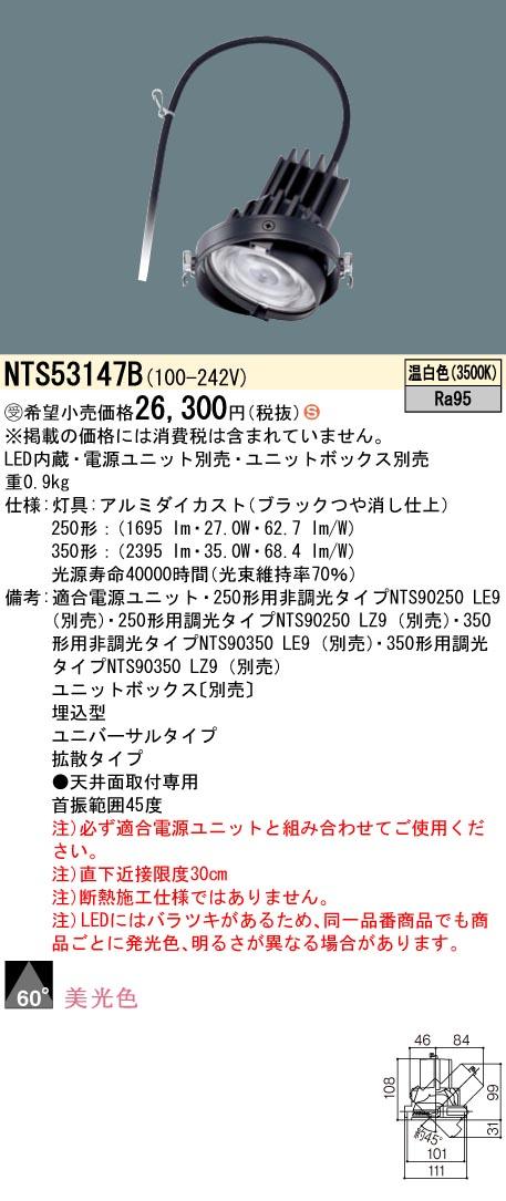【最安値挑戦中!最大34倍】パナソニック NTS53147B ユニバーサルダウンライト 天井埋込型 LED(温白色) 美光色 拡散60度 ブラック 受注生産品 [∽§]