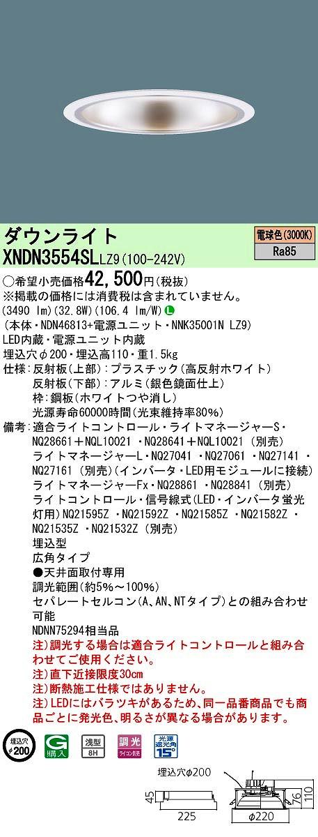 【最安値挑戦中!最大34倍】パナソニック XNDN3554SLLZ9 ダウンライト 天井埋込型 LED(電球色) 浅型8H 広角 調光(ライコン別売)/埋込穴φ200 [∽]