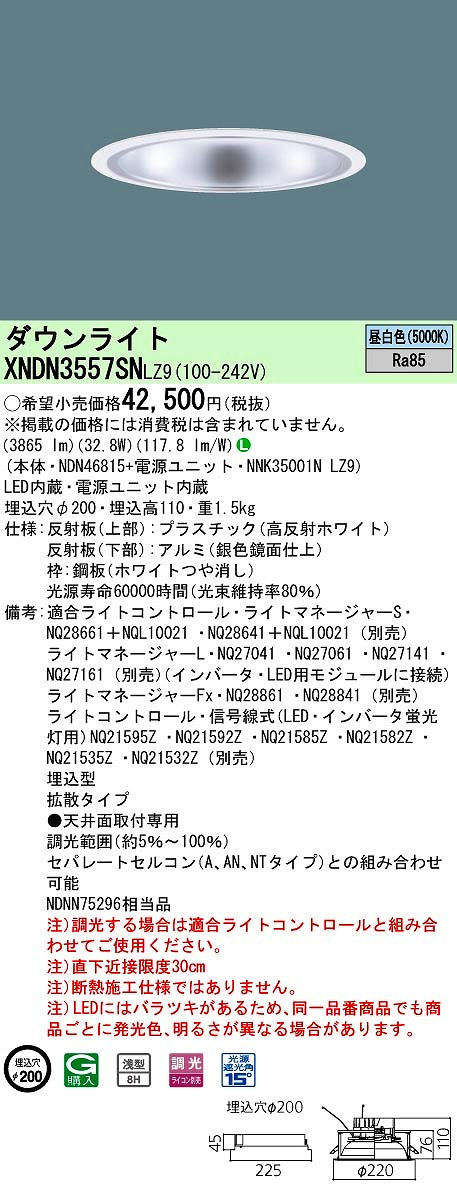 【最安値挑戦中!最大34倍】パナソニック XNDN3557SNLZ9 ダウンライト 天井埋込型 LED(昼白色) 浅型8H 拡散 調光(ライコン別売)/埋込穴φ200 [∽]