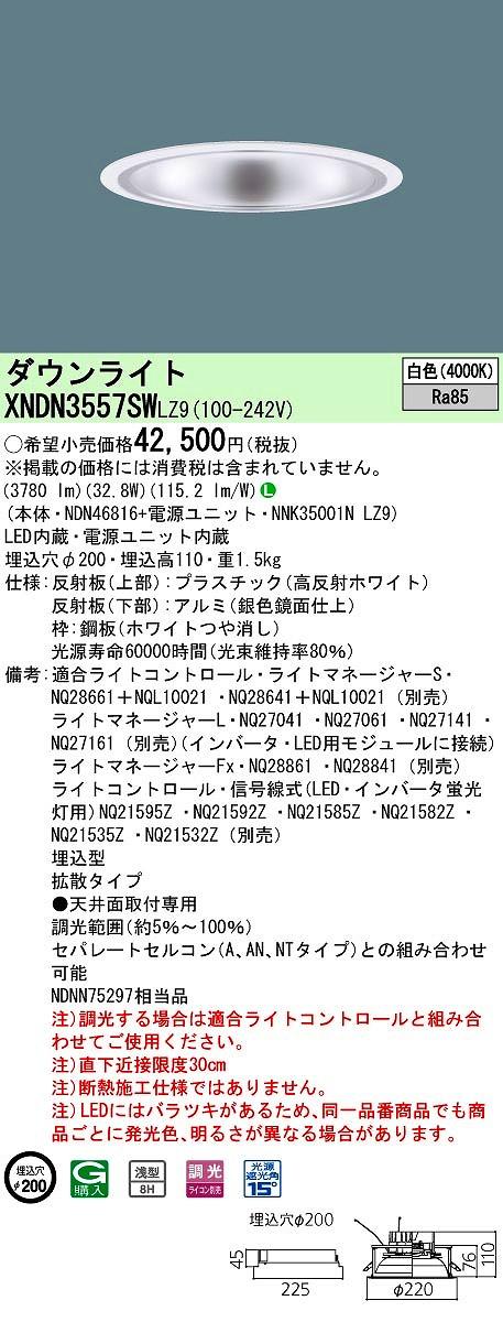 【最安値挑戦中!最大34倍】パナソニック XNDN3557SWLZ9 ダウンライト 天井埋込型 LED(白色) 浅型8H 拡散 調光(ライコン別売)/埋込穴φ200 [∽]