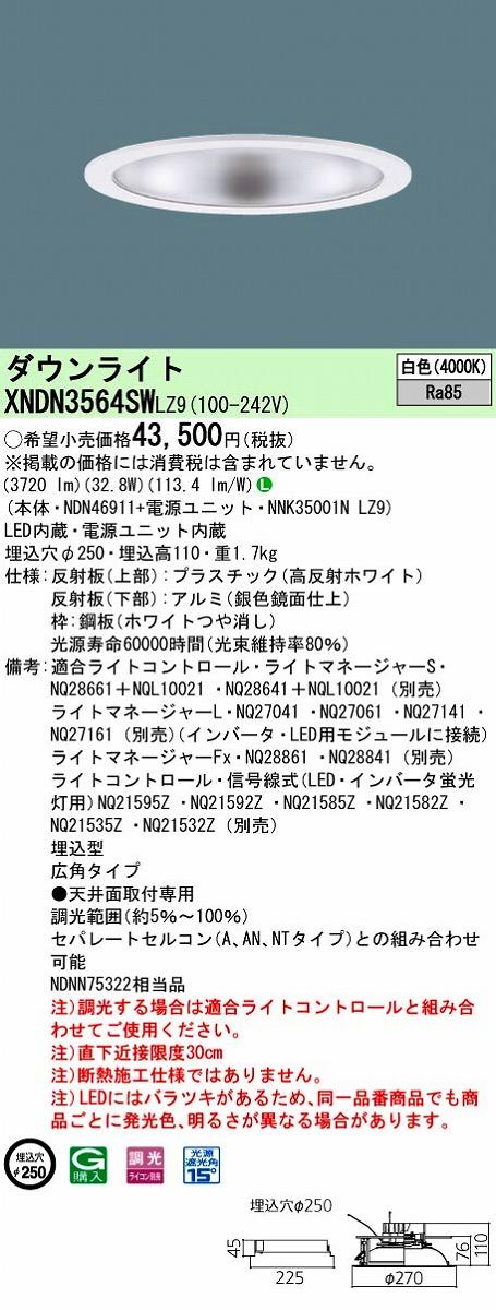 【最安値挑戦中!最大34倍】パナソニック XNDN3564SWLZ9 ダウンライト 天井埋込型 LED(白色) 浅型11H 広角 調光(ライコン別売)/埋込穴φ250 [∽]