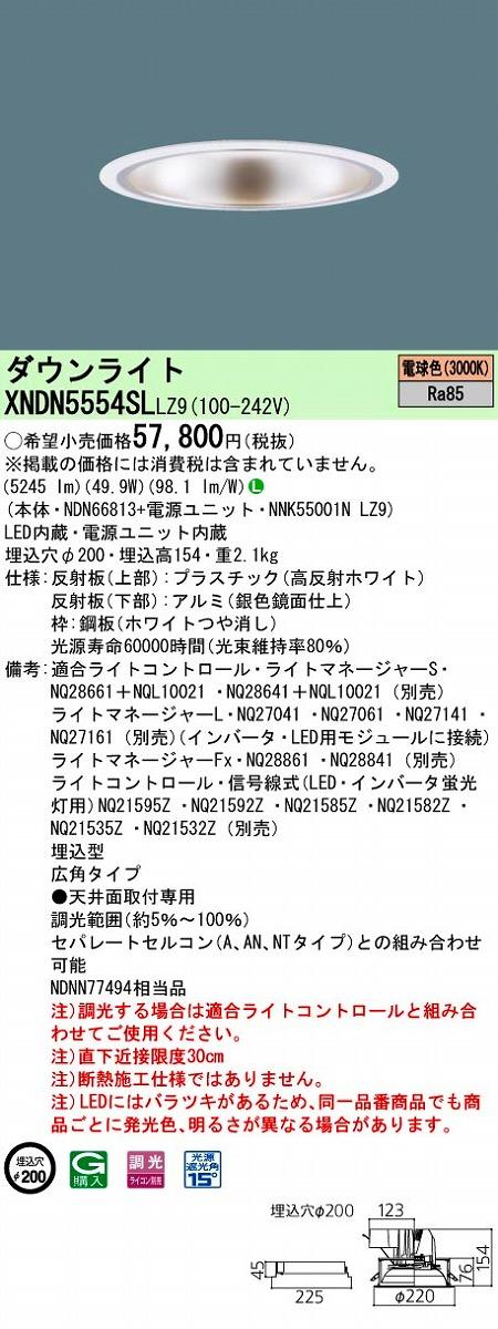 【最安値挑戦中!最大34倍】パナソニック XNDN5554SLLZ9 ダウンライト 天井埋込型 LED(電球色) 広角 調光(ライコン別売)/埋込穴φ200 [∽]