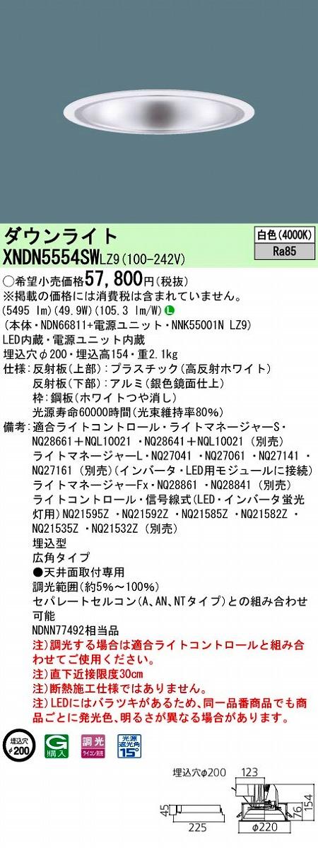 【最安値挑戦中!最大34倍】パナソニック XNDN5554SWLZ9 ダウンライト 天井埋込型 LED(白色) 広角 調光(ライコン別売)/埋込穴φ200 [∽]