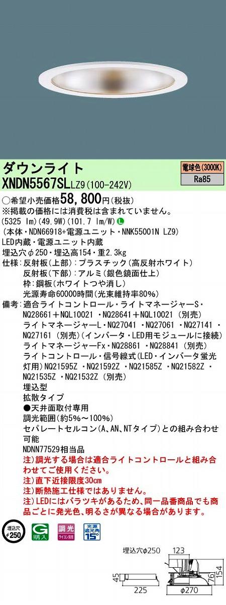 【最安値挑戦中!最大34倍】パナソニック XNDN5567SLLZ9 ダウンライト 天井埋込型 LED(電球色) 拡散 調光(ライコン別売)/埋込穴φ250 [∽]
