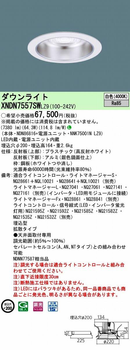 【最安値挑戦中!最大34倍】パナソニック XNDN7557SWLZ9 ダウンライト 天井埋込型 LED(白色) 拡散 調光(ライコン別売)/埋込穴φ200 [∽]