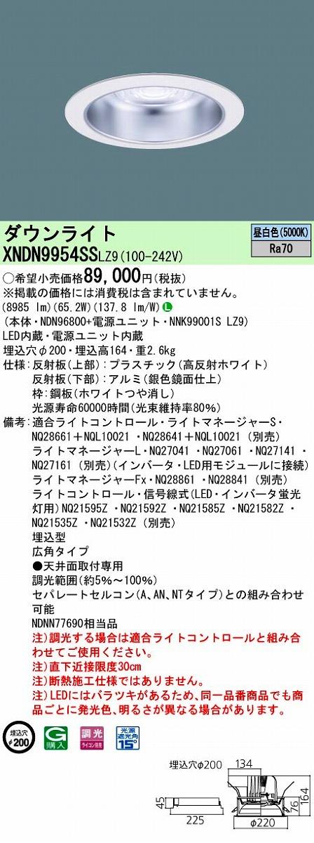 【最安値挑戦中!最大34倍】パナソニック XNDN9954SSLZ9 ダウンライト 天井埋込型 LED(昼白色) 広角 調光(ライコン別売)/埋込穴φ200 [∽]
