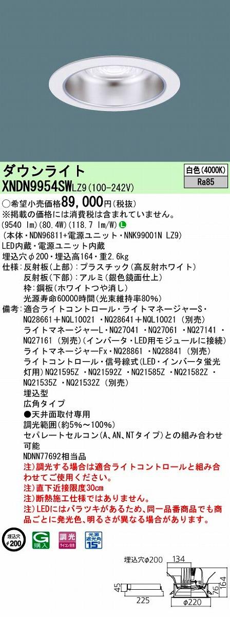 【最安値挑戦中!最大34倍】パナソニック XNDN9954SWLZ9 ダウンライト 天井埋込型 LED(白色) 広角 調光(ライコン別売)/埋込穴φ200 [∽]