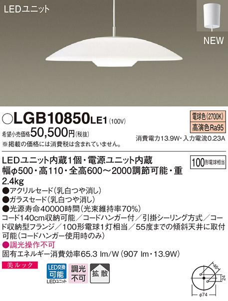 【最安値挑戦中!最大34倍】パナソニック LGB10850LE1 ペンダント 直付吊下型 LED(電球色) ダイニング用 美ルック 拡散 アクリル ガラスセード [∀∽]