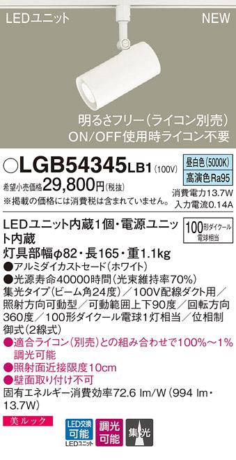 【最安値挑戦中!最大34倍】パナソニック LGB54345LB1 スポットライト 配線ダクト取付型 LED(昼白色) 美ルック ビーム角24度 集光 調光 ホワイト [∀∽]
