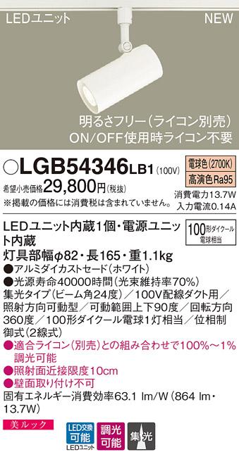【最安値挑戦中!最大34倍】パナソニック LGB54346LB1 スポットライト 配線ダクト取付型 LED(電球色) 美ルック ビーム角24度 集光 調光 ホワイト [∀∽]