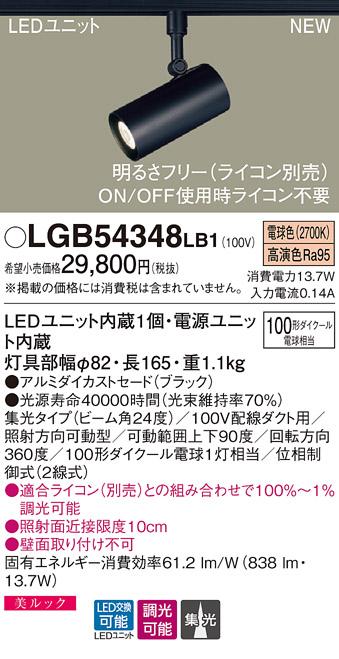 【最安値挑戦中!最大34倍】パナソニック LGB54348LB1 スポットライト 配線ダクト取付型 LED(電球色) 美ルック ビーム角24度 集光 調光 ブラック [∀∽]