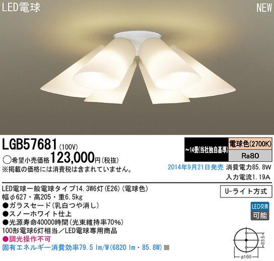 【最安値挑戦中!最大34倍】パナソニック LGB57681 シャンデリア 天井直付型 LED(電球色) 100形電球6灯相当 ~14畳(パナソニック独自基準) [∀∽]