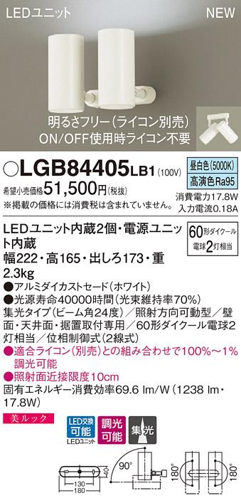 【最安値挑戦中!最大34倍】パナソニック LGB84405LB1 スポットライト 天井直付型 壁直付型 据置取付型 LED(昼白色) 美ルック 集光 調光 ホワイト [∀∽]