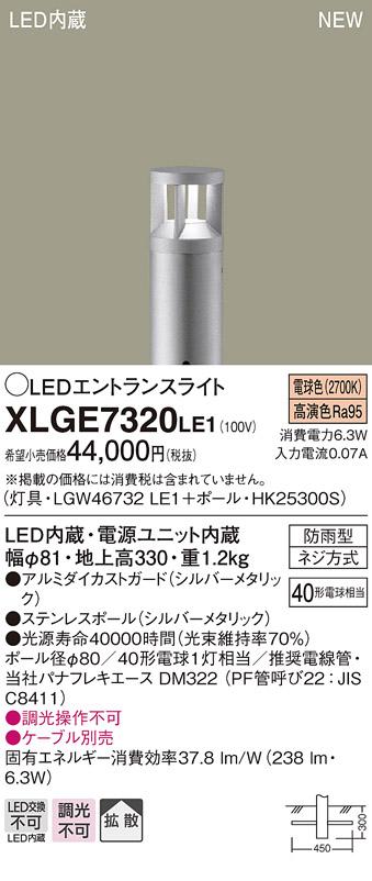 【最安値挑戦中!最大34倍】パナソニック XLGE7320LE1 エントランスライト 埋込式 LED(電球色) 拡散 防雨型/地上高330mm シルバー [∽]