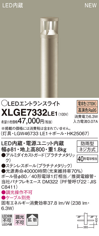 【最安値挑戦中!最大34倍】パナソニック XLGE7332LE1 エントランスライト 埋込式 LED(電球色) 拡散 防雨型/地上高800mm プラチナ [∽]