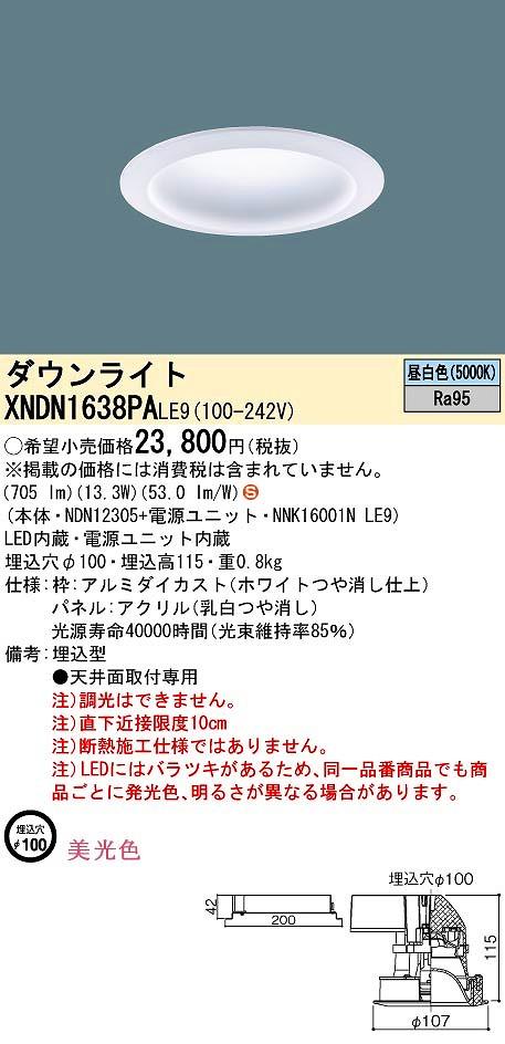 【最安値挑戦中!最大34倍】パナソニック XNDN1638PALE9 ダウンライト 天井埋込型 LED(昼白色) マルミナ 美光色 拡散タイプ 埋込穴φ100 [∽]