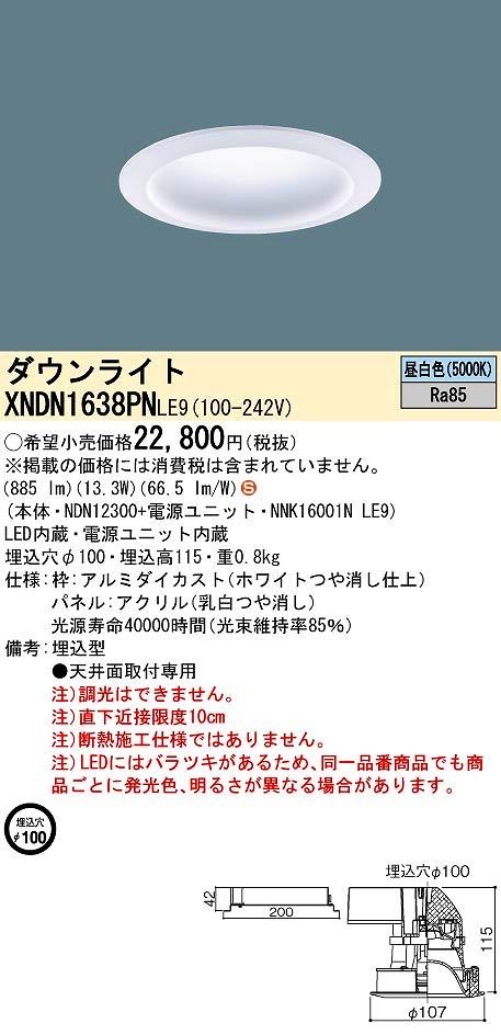 【最安値挑戦中!最大34倍】パナソニック XNDN1638PNLE9 ダウンライト 天井埋込型 LED(昼白色) マルミナ 拡散タイプ 埋込穴φ100 [∽]