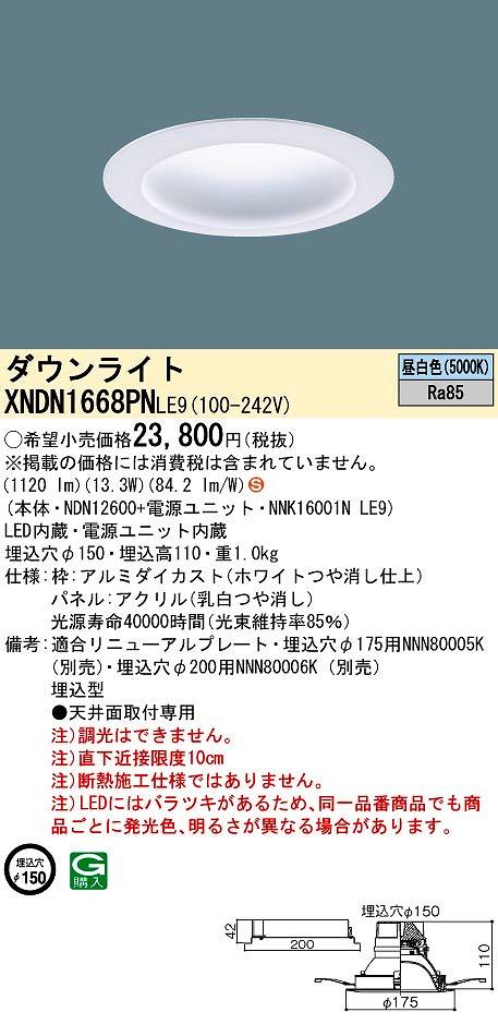 【最安値挑戦中!最大34倍】パナソニック XNDN1668PNLE9 ダウンライト 天井埋込型 LED(昼白色) マルミナ 拡散タイプ 埋込穴φ150 [∽]