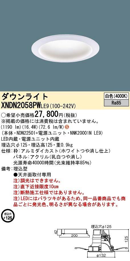 【最安値挑戦中!最大34倍】パナソニック XNDN2058PWLE9 ダウンライト 天井埋込型 LED(白色) マルミナ 拡散タイプ 埋込穴φ125 [∽]