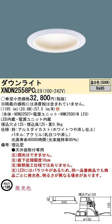 【最安値挑戦中!最大34倍】パナソニック XNDN2558PCLE9 ダウンライト 天井埋込型 LED(温白色) マルミナ 美光色 拡散 埋込穴φ125 [∽]
