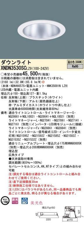 【最安値挑戦中!最大34倍】パナソニック XNDN3530SCLZ9 ダウンライト 天井埋込型 LED(温白色) 美光色 広角 調光(ライコン別売)/埋込穴φ150 ホワイト [∽]