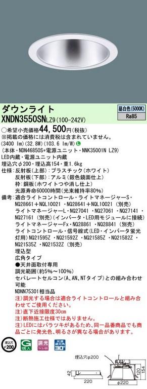 【最安値挑戦中!最大34倍】パナソニック XNDN3550SNLZ9 ダウンライト 天井埋込型 LED(昼白色) 広角 調光(ライコン別売)/埋込穴φ200 ホワイト [∽]