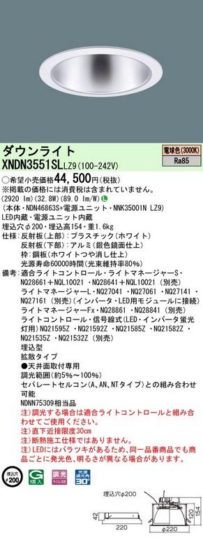 【最安値挑戦中!最大34倍】パナソニック XNDN3551SLLZ9 ダウンライト 天井埋込型 LED(電球色) 拡散 調光(ライコン別売)/埋込穴φ200 ホワイト [∽]
