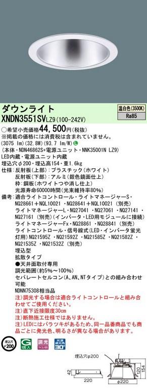 【最安値挑戦中!最大34倍】パナソニック XNDN3551SVLZ9 ダウンライト 天井埋込型 LED(温白色) 拡散 調光(ライコン別売)/埋込穴φ200 ホワイト [∽]