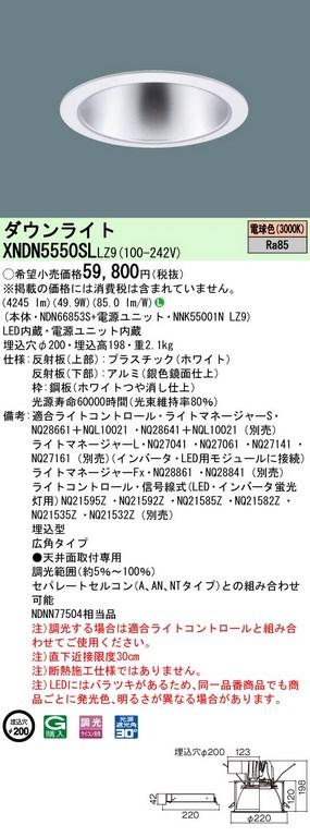 【最安値挑戦中!最大33倍】パナソニック XNDN5550SLLZ9 ダウンライト 天井埋込型 LED(電球色) 広角 調光(ライコン別売)/埋込穴φ200 ホワイト [∽]
