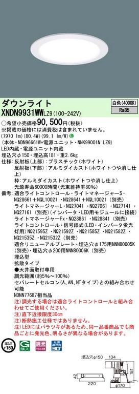 【最安値挑戦中!最大34倍】パナソニック XNDN9931WWLZ9 ダウンライト 天井埋込型 LED(白色) 拡散 調光(ライコン別売)/埋込穴φ150 ホワイト [∽]