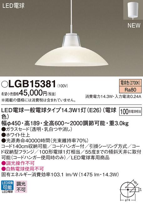 【最安値挑戦中!最大34倍】パナソニック LGB15381 ペンダント 直付吊下型 LED(電球色) ダイニング用 100形電球1灯相当 ガラスセードタイプ ランプ同梱包 [∀∽]