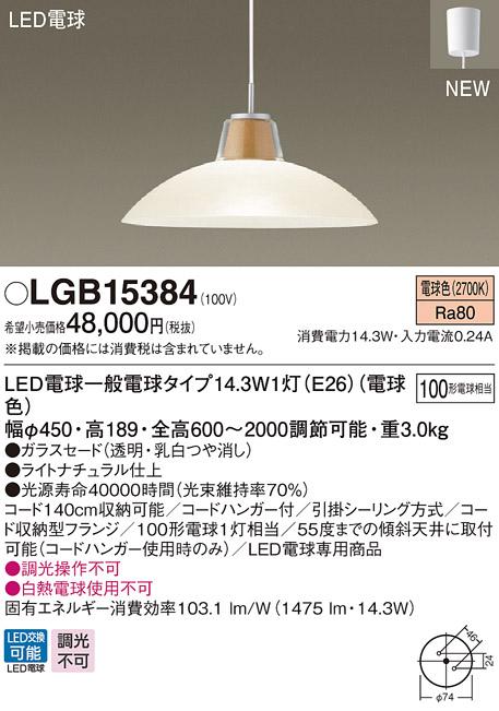 【最安値挑戦中!最大34倍】パナソニック LGB15384 ペンダント 直付吊下型 LED(電球色) ダイニング用 100形電球1灯相当 ガラスセードタイプ ランプ同梱包 [∀∽]