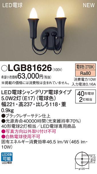 【最安値挑戦中!最大34倍】パナソニック LGB81626 ブラケット 壁直付型 LED(電球色) 40形電球2灯相当 ブラック ランプ同梱包 [∀∽]