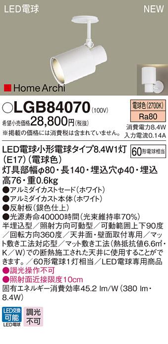 【最安値挑戦中!最大34倍】パナソニック LGB84070 スポットライト 天井半埋込型・壁半埋込型 LED(電球色) 60形電球1灯相当 ホワイト ランプ同梱包 [∀∽]