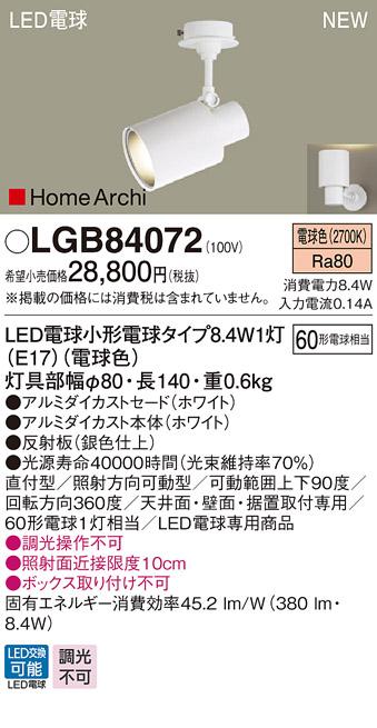 【最安値挑戦中!最大34倍】パナソニック LGB84072 スポットライト 天井直付型・壁直付型・据置取付型 LED(電球色) 60形電球1灯相当 ホワイト ランプ同梱包 [∀∽]