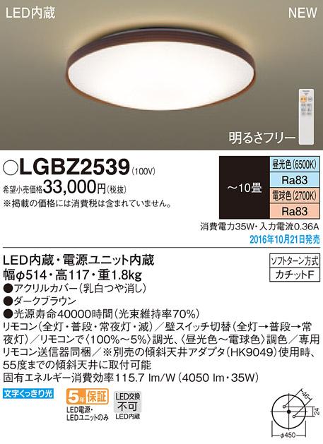 【最安値挑戦中!最大33倍】パナソニック LGBZ2539 シーリングライト 天井直付型 LED 昼光・電球色 リモコン調光調色 ~10畳 ブラウン [∽]