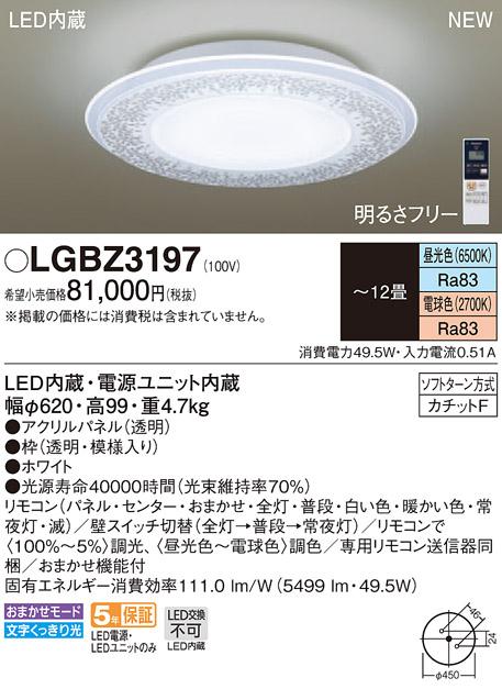 【最安値挑戦中!最大34倍】パナソニック LGBZ3197 シーリングライト 天井直付型 LED 昼光・電球色 リモコン調光調色 ~12畳 透明・模様入り [∀∽]