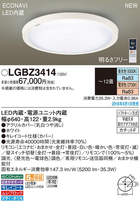 【最安値挑戦中!最大34倍】パナソニック LGBZ3414 シーリングライト 天井直付型 LED 昼光・電球色 リモコン調光調色 ~12畳 乳白つや消し [∀∽]
