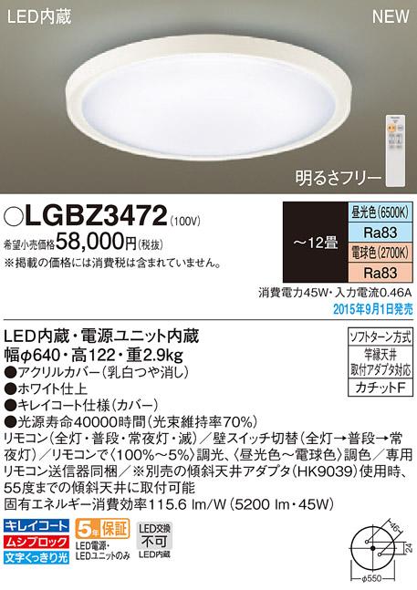【最安値挑戦中!最大34倍】パナソニック LGBZ3472 シーリングライト 天井直付型 LED(昼光色・電球色) リモコン調光調色 ~12畳 ホワイト [∀∽]