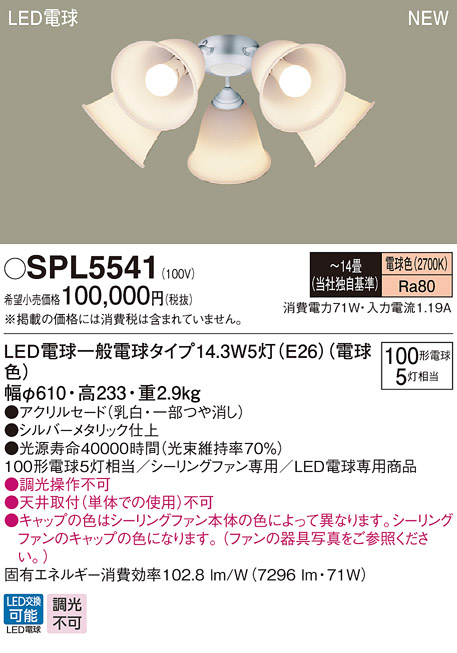 【最安値挑戦中!最大34倍】パナソニック SPL5541 シャンデリア LED(電球色) 100形電球5灯相当 シーリングファン専用 ~14畳 シルバー ランプ同梱包 [∽]