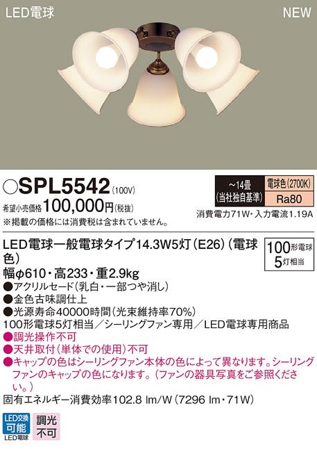 【最安値挑戦中!最大34倍】パナソニック SPL5542 シャンデリア LED(電球色) 100形電球5灯相当 シーリングファン専用 ~14畳 ランプ同梱包 [∽]