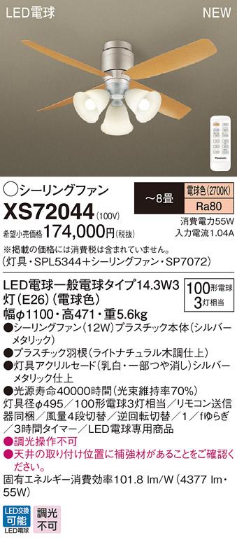 【最安値挑戦中!最大33倍】パナソニック XS72044 シーリングファン 天井直付型 LED(電球色) 照明器具付 100形電球3灯相当・12W ~8畳 ランプ同梱包 [∽]