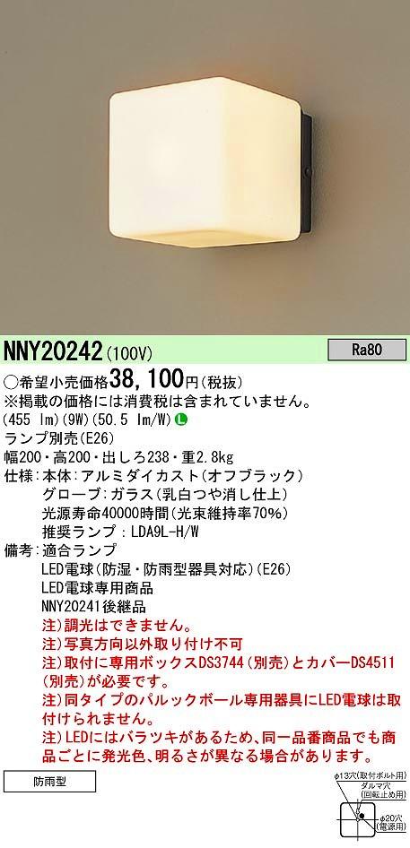 【最安値挑戦中!最大34倍】パナソニック NNY20242 ブラケット 壁直付型 LED(電球色) 防雨型 キューブタイプ 40形電球1灯相当 ランプ別売 [∽]