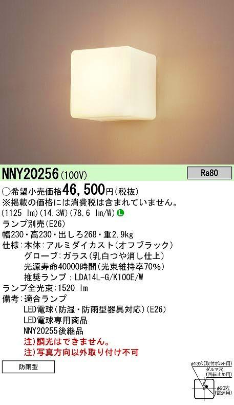 【最安値挑戦中!最大34倍】パナソニック NNY20256 ブラケット 壁直付型 LED(電球色) 防雨型 キューブタイプ 100形電球1灯相当 ランプ別売 [∽]