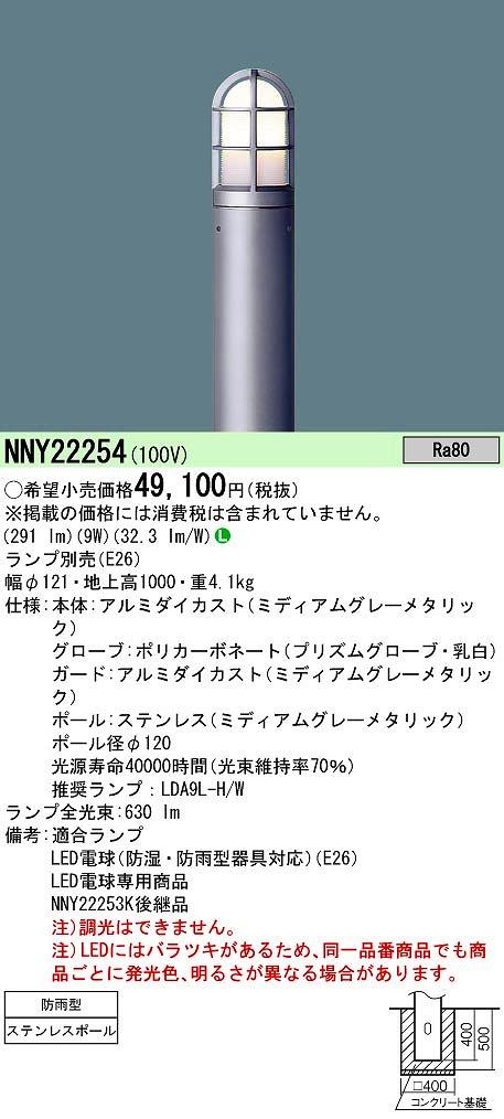【最安値挑戦中!最大34倍】パナソニック NNY22254 ローポールライト 埋込式 LED(電球色) 防雨型/地上高1000mm ランプ別売 [∽]