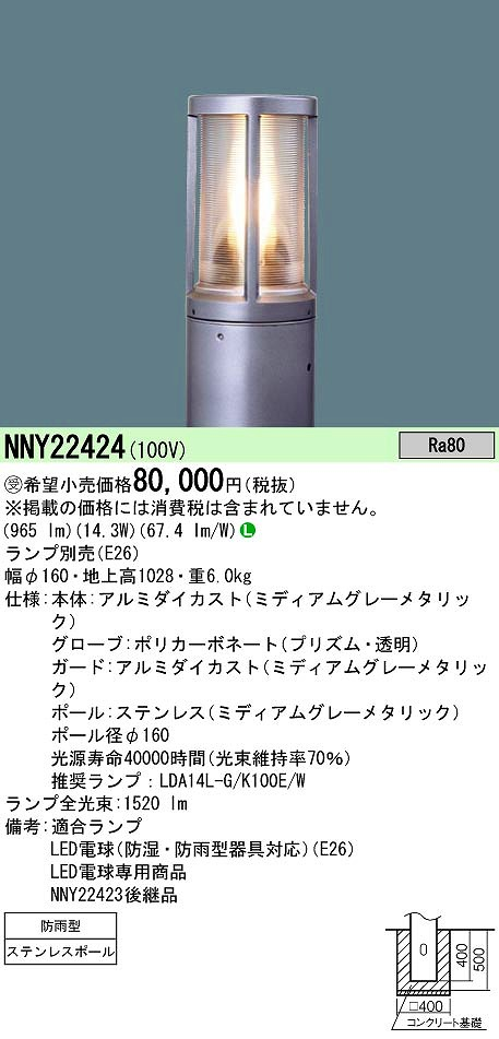【最安値挑戦中!最大34倍】パナソニック NNY22424 ローポールライト 埋込式 LED(電球色) 防雨型/地上高1028mm ランプ別売 受注生産品 [∽§]